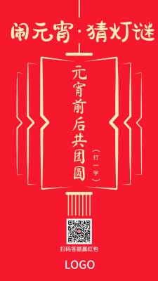 红色灯笼元宵节猜灯谜手机海报设计