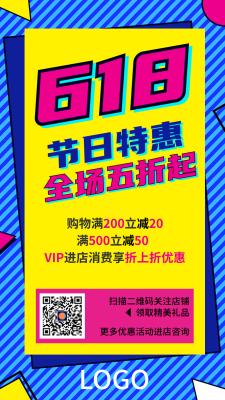 蓝色时尚创意线条618活动促销手机海报设计