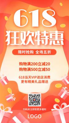 红色喜庆活泼618年中促销活动手机海报设计