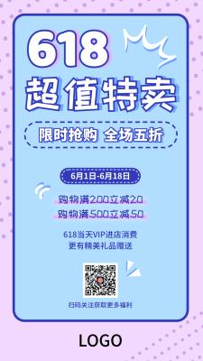 蓝色简约清新618年中促销手机海报设计