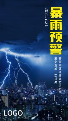 蓝色实景图暴雨预警手机海报设计