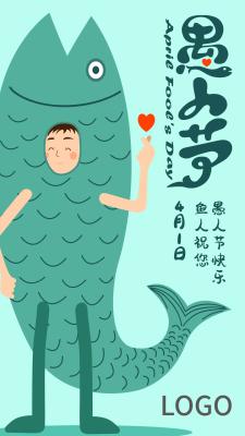 青色创意愚人节鱼人手机海报设计