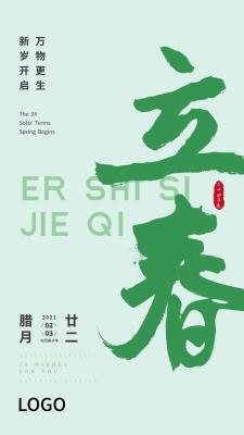 绿色简约大气书法二十四节气立春手机海报设计