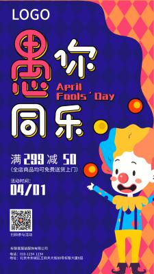 紫色愚人节主题促销打折手机海报设计