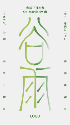 绿色清新艺术创意二十四节气谷雨节气海报设计