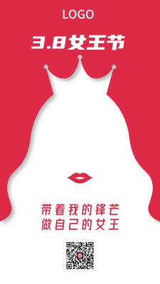 简约38妇女节女神节女王节主题手机海报设计