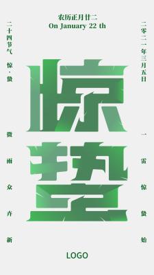 绿色清新艺术创意二十四节气惊蛰节气海报设计