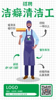 绿色创意卡通人物插画清洁工招聘手机海报设计