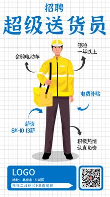 蓝色创意卡通人物插画送货员外卖员招聘手机海报设计