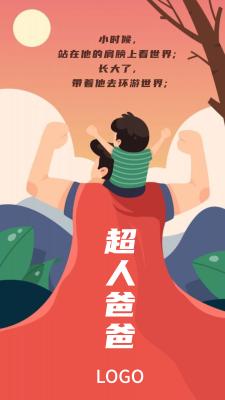 红色创意卡通父亲节手机海报设计