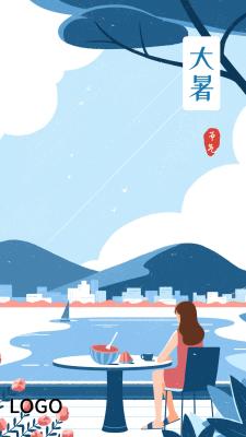 蓝色手绘插画24节气大暑手机海报设计