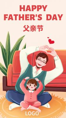 红色温馨人物父亲节手机海报设计
