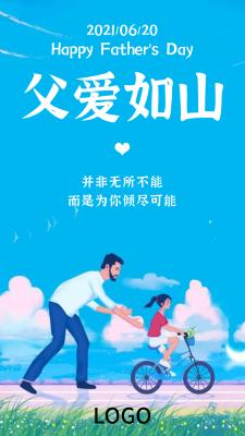 蓝色文艺清新父亲节手机海报设计