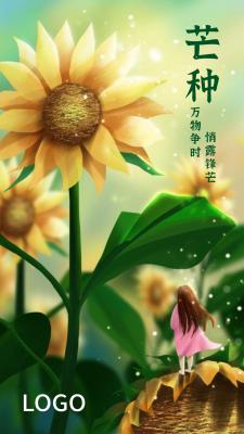 绿色卡通人物二十四节气手机海报设计
