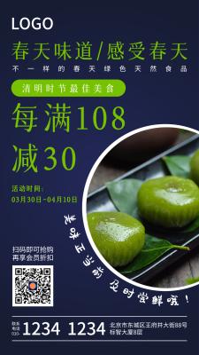绿色创意实物青团清明节促销手机海报设计