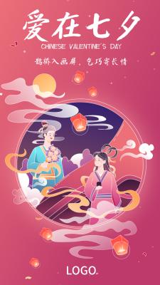 红色中国风七夕情人节手机海报设计
