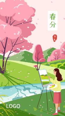 绿色手绘插画24节气春分手机海报设计