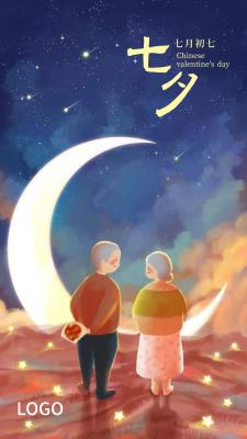 黄色温馨手绘人物七夕情人节手机海报设计