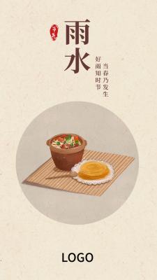 24节气中式食物雨水手机海报设计