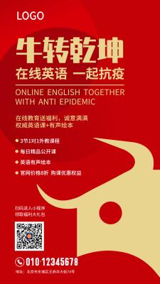 红色扁平创意牛年新年教育营销手机海报
