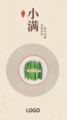 24节气中式食物小满手机海报设计
