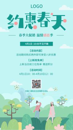 绿色春季清新插画促销活动海报设计