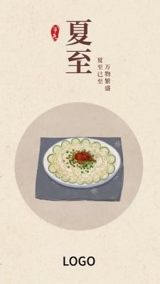 24节气中式食物夏至手机海报设计