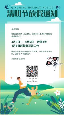 绿色插画风清明节放假通知手机海报设计