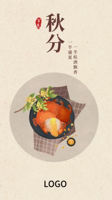 24节气中式食物秋分手机海报设计