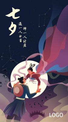 深色中国风七夕情人节手机海报设计