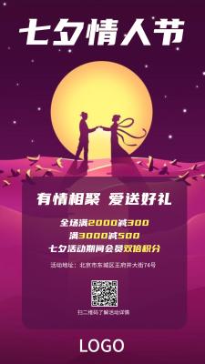 紫色简约人物七夕情人节促销活动手机海报设计