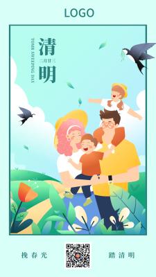 绿色清新家人春游清明海报设计