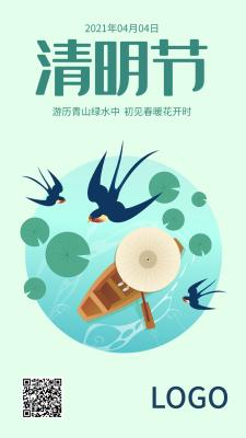 青色清新创意清明节游玩手机海报设计