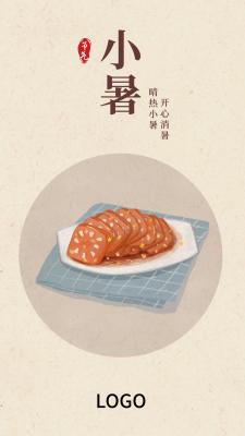 24节气中式食物小暑手机海报设计