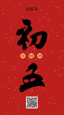 红色中式简约毛笔字初五春节手机海报设计
