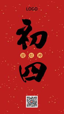红色中式简约毛笔字初四春节手机海报设计