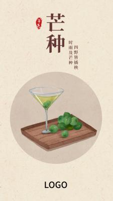 24节气中式食物芒种手机海报设计