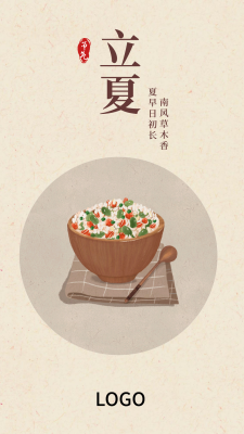24节气中式食物立夏手机海报设计