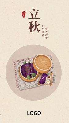 24节气中式食物立秋手机海报设计