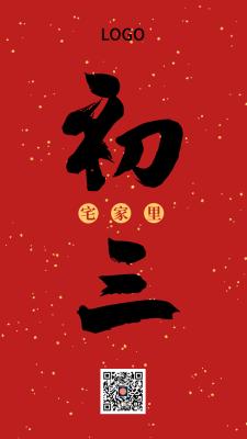 红色中式简约毛笔字初三春节手机海报设计