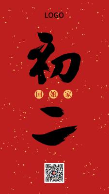 红色中式简约毛笔字初二春节手机海报设计
