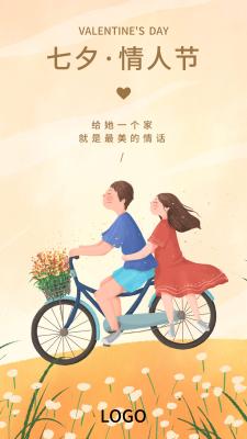 黄色文艺手绘人物520节日手机海报设计