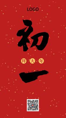 红色中式简约毛笔字初一拜大年春节手机海报设计