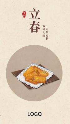 24节气中式食物立春手机海报设计