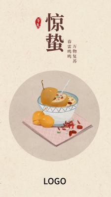 24节气中式食物惊蛰手机海报设计