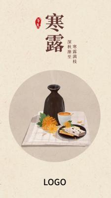24节气中式食物寒露手机海报设计
