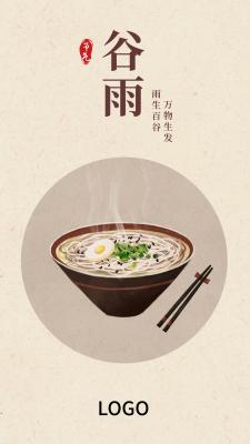 24节气中式食物谷雨手机海报设计