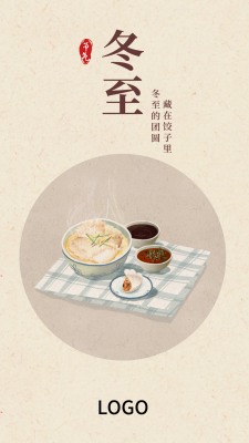 24节气中式食物冬至手机海报设计