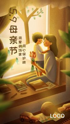 橘色清新卡通插画母亲节手机海报设计
