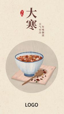 24节气中式食物大寒手机海报设计